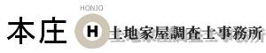 本庄慎吾 土地家屋調査士事務所